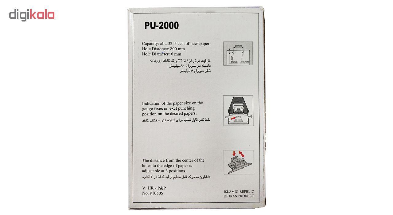 پانچ پگاه مدل PU-2000 main 1 5