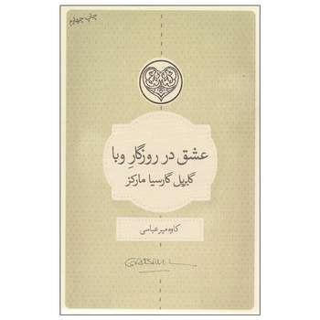 کتاب عشق در روزگار وبا اثر گابریل گارسیا مارکز انتشارات کتاب سرای نیک