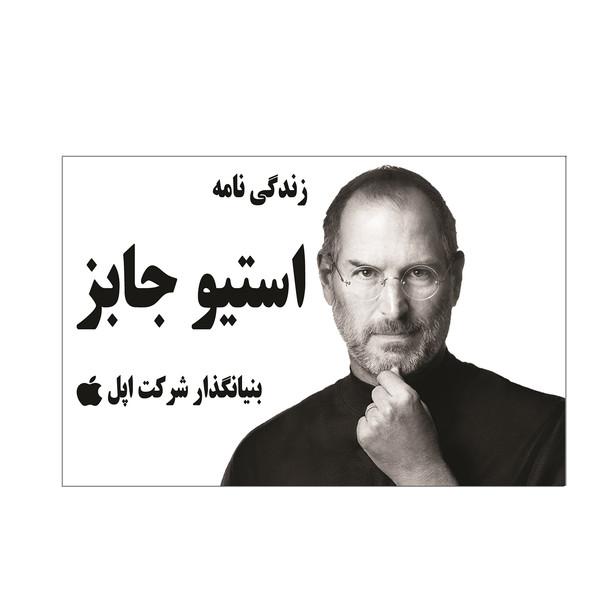 کتاب زندگینامه استیو جابز اثر محمد صادقی انتشارات آبانگان ایرانیان