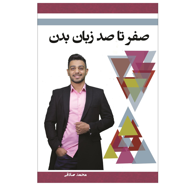 کتاب صفرتا صد زبان بدن اثر محمد صادقی انتشارات آبانگان ایرانیان