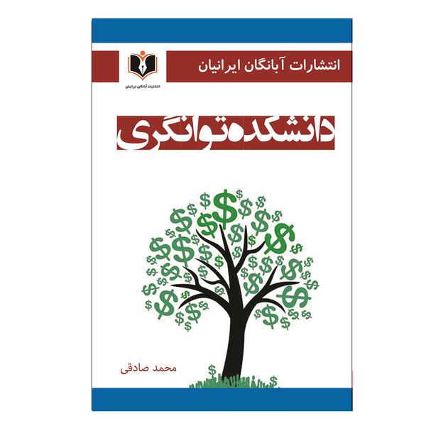 کتاب دانشکده توانگری اثر محمد صادقی انتشارات آبانگان ایرانیان