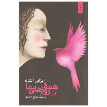 کتاب همه روزهای ما اثر ایزابل آلنده نشر ثالث