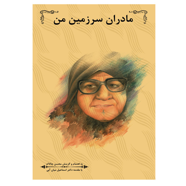 کتاب مادران سرزمین من اثر محسن چالاک انتشارات آبانگان ایرانیان