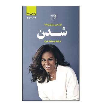 کتاب شدن اثر میشل اوباما نشر روزگار