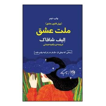 کتاب ملت عشق اثر الیف شافاک نشر روزگار