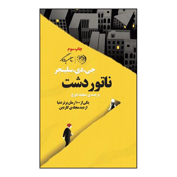 کتاب ناتور دشت اثر جی.دی.سلینجر نشر روزگار