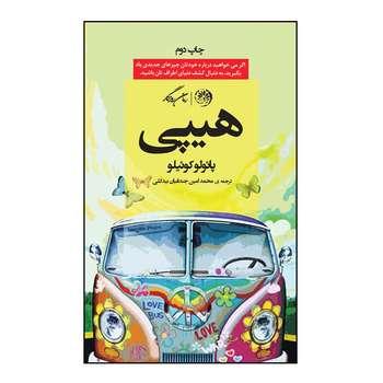 کتاب هیپی اثر پائولو کوئیلو نشر روزگار