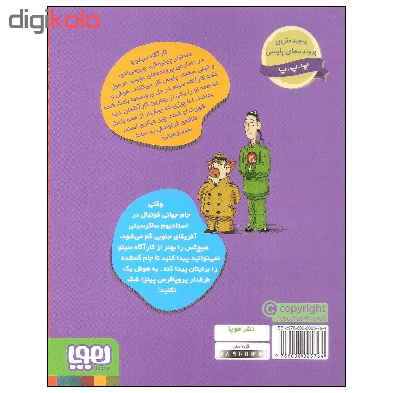 کتاب کارآگاه سیتو 6 اثر آنتونیو ایتوربه نشر هوپا main 1 2