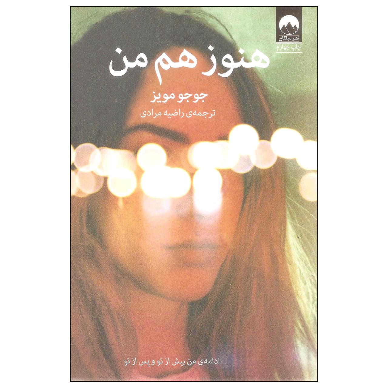 کتاب هنوز هم من اثر جوجو مویز نشر میلکان