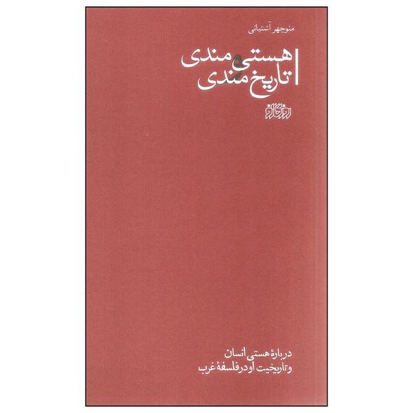 کتاب هستی مندی و تاریخ مندی اثر منوچهر آشتیانی نشر روزگار نو