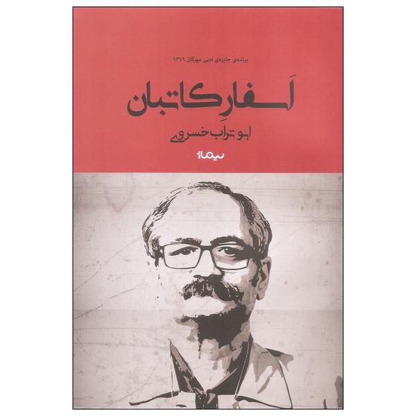 کتاب اسفار کاتبان اثر ابوتراب خسروی نشر نیماژ