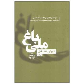 کتاب باغ ملی اثر کورش اسدی نشر نیماژ