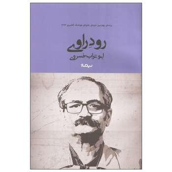 کتاب رود راوی اثر ابوتراب خسروی نشر نیماژ