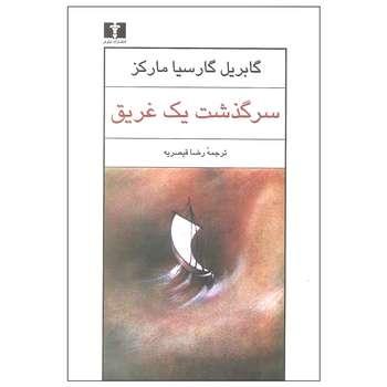 کتاب سرگذشت یک غریق اثر گابریل گارسیا مارکز نشر نیلوفر