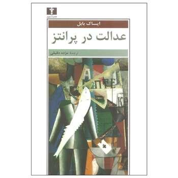 کتاب عدالت در پرانتز اثر ایساک بابل نشر نیلوفر