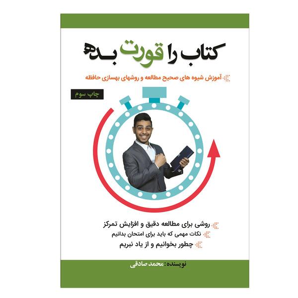 کتاب کتاب را قورت بده اثر محمد صادقی انتشارات آبانگان ایرانیان