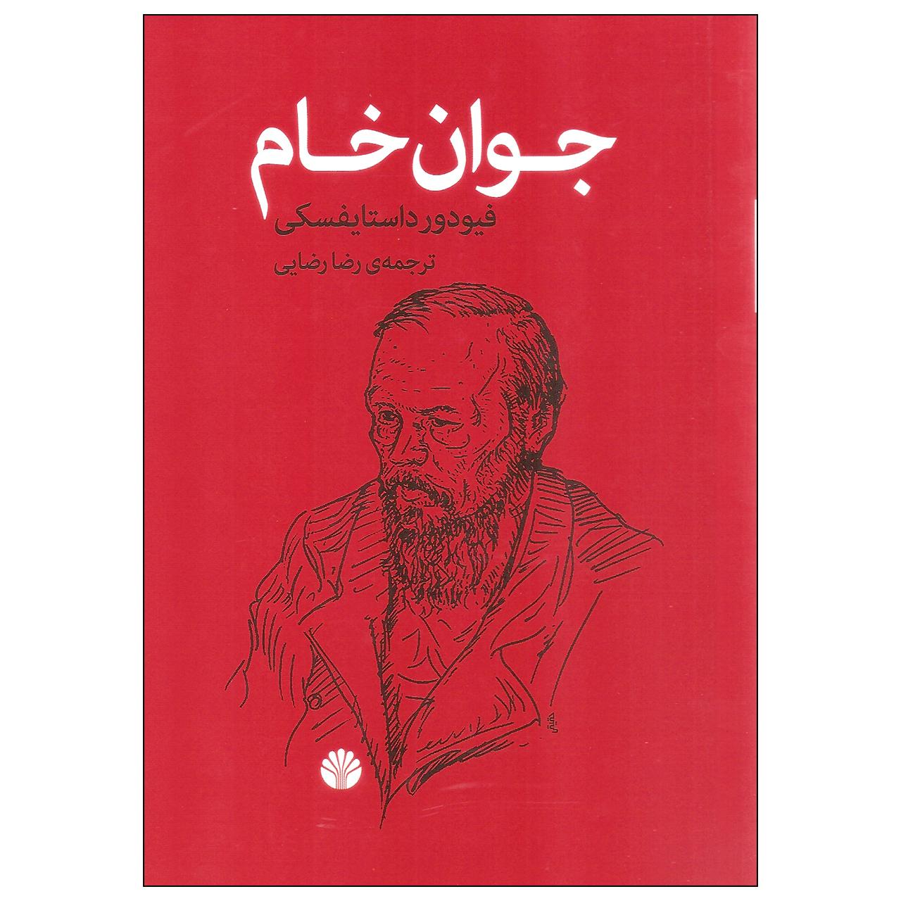 کتاب جوان خام اثر فیودور داستایفسکی نشر اختران