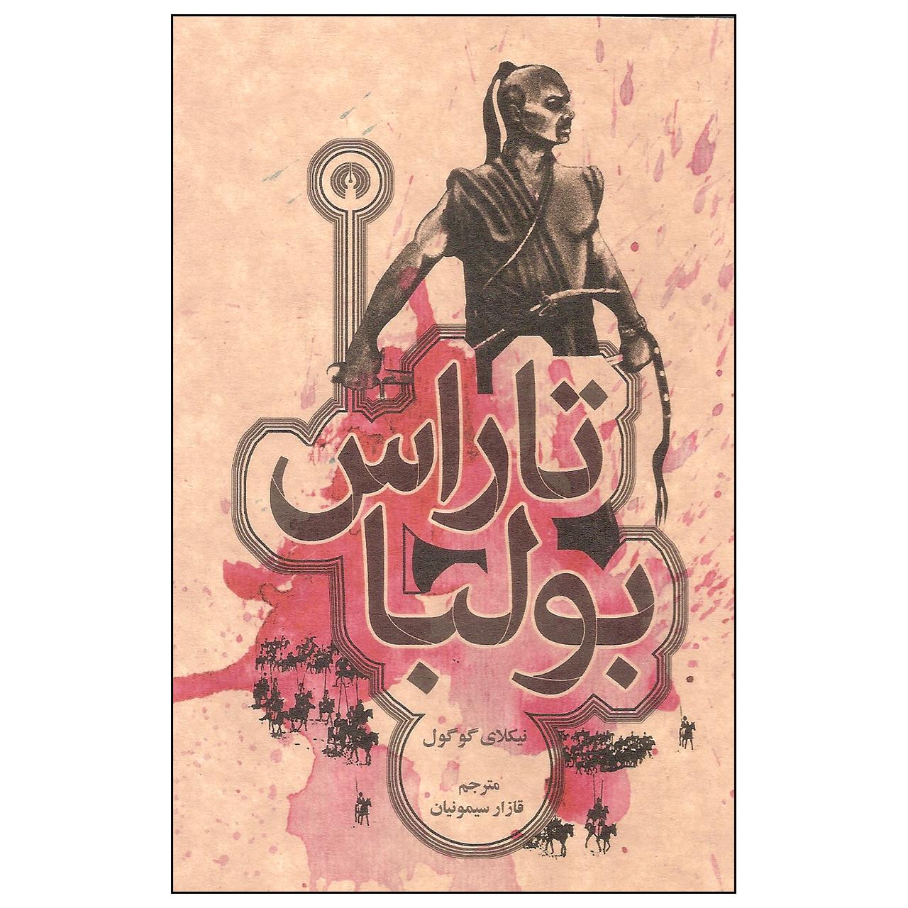 خرید                      کتاب تاراس بولبا اثر نیکلای گوگول نشر علمی فرهنگی