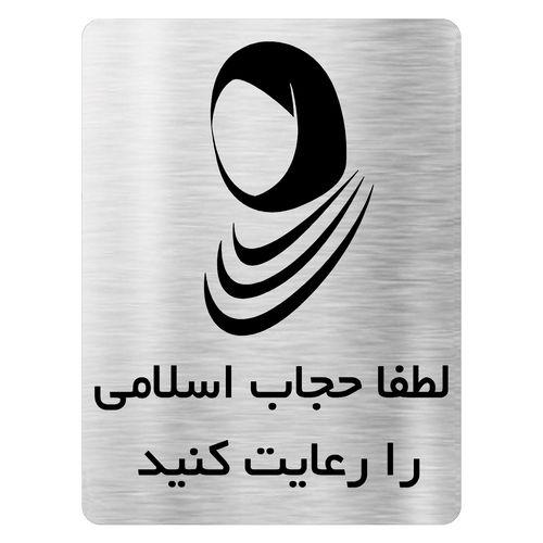 تابلو اداری دکوما طرح حجاب اسلامی کد SI083