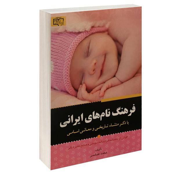 کتاب فرهنگ نام های ایرانی اثر محمد عباسی انتشارات برات علم