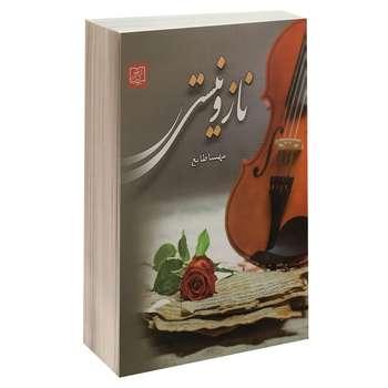 کتاب ناز و نیستی اثر مهسا طایع انتشارات الماس پارسیان