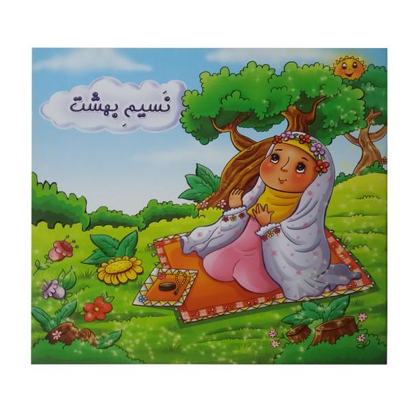 کتاب نسیم بهشت اثر مژگان هاشمی