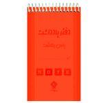 دفتر یادداشت یاس بهشت مدل رنگی کد 02 thumb