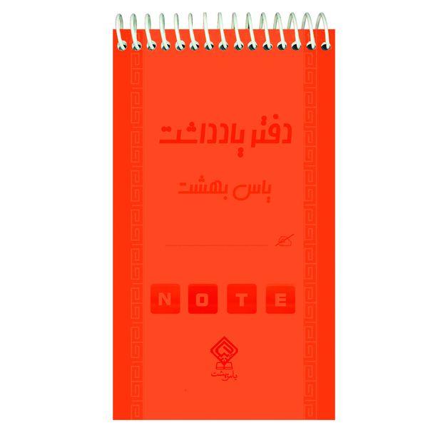 دفتر یادداشت یاس بهشت مدل رنگی کد 02