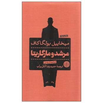 کتاب مرشد و مارگاریتا اثر میخاییل بولگاکف انتشارات کتاب پارسه