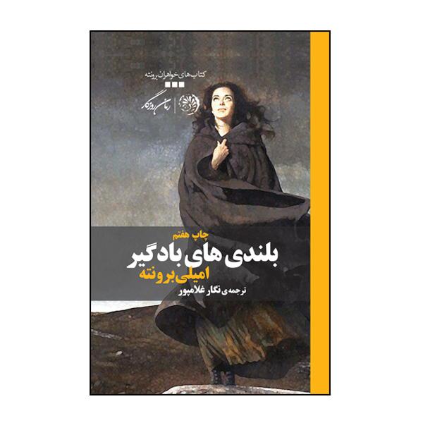 کتاب بلندیهای بادگیر اثر امیلی برونته نشر روزگار