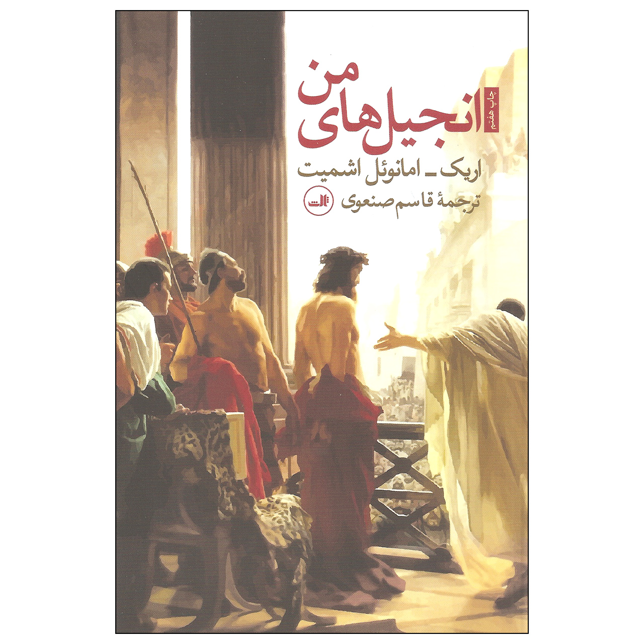 کتاب انجیل های من اثر اریک امانوئل اشمیت نشر ثالث