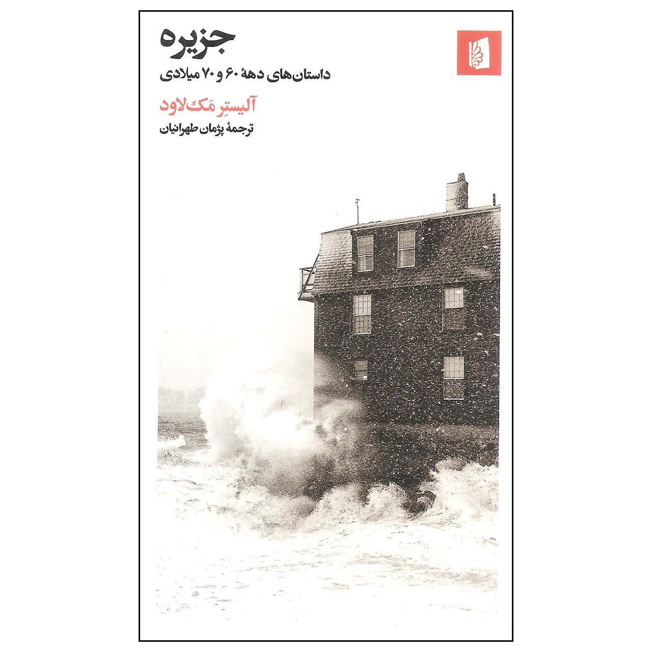 خرید                      کتاب جزیره اثر آلیستر مک لاود نشر بیدگل