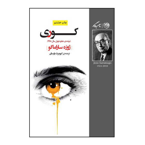 خرید                      کتاب کوری اثر ژوزه ساراماگو نشر روزگار