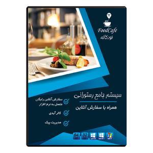 نرم افزار سیستم جامع رستورانی همراه با سفارش آنلاین نشر فودکافه