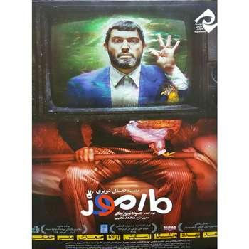 فیلم سینمایی مارموز اثر کمال تبریزی نشر سوره سینما