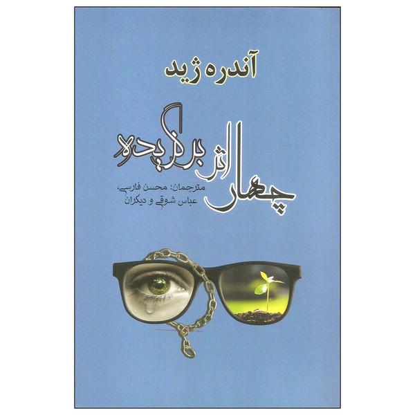 کتاب چهار اثر برگزیده اثر آندره ژید نشر مصدق