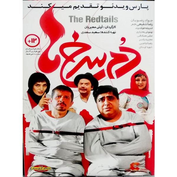 فیلم سینمایی دم سرخ اثر  آرش معیریان نشر پارس ویدئو