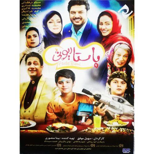 فیلم سینمایی پاستا ریونی اثر سهیل موفق نشر سوره سینما