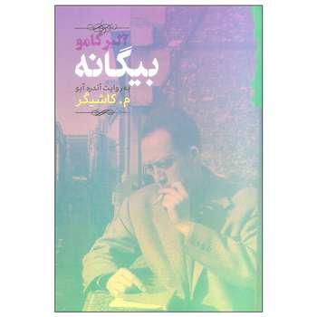 کتاب بیگانه اثر آلبر کامو انتشارات گام نو