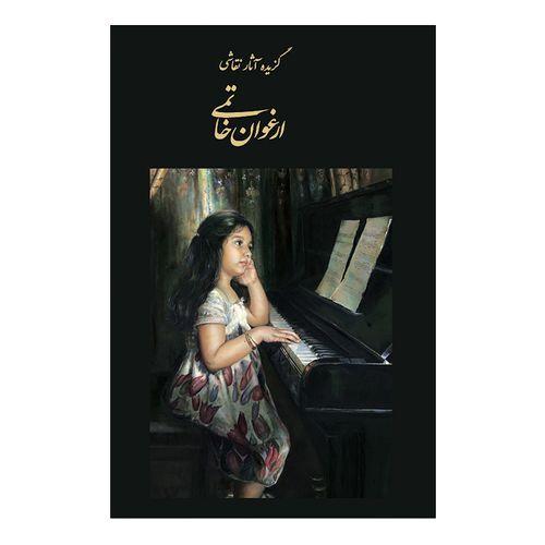 کتاب گزیده آثار نقاشی ارغوان خاتمی اثر ارغوان خاتمی انتشارات پرنیان خیال