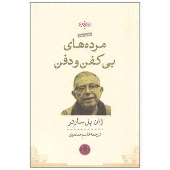 کتاب مرده های بی کفن و دفن اثر ژان پل سارتر انتشارات کتاب پارسه