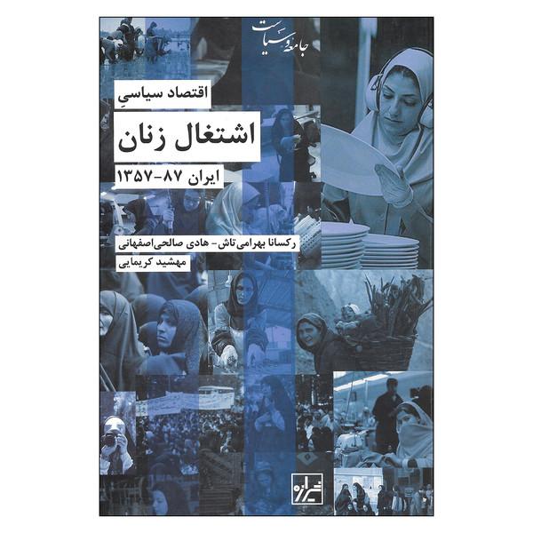 کتاب اقتصاد سیاسی اشتغال زنان ایران 87-1357 اثر رکسانا بهرامی تاش و هادی صالحی اصفهانی  نشر شیرازه