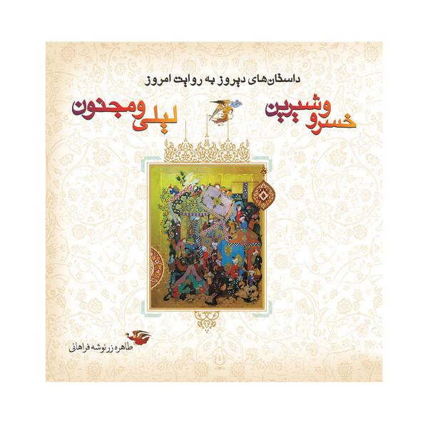کتاب لیلی و مجنون اثر طاهره زرنوشه فراهانی انتشارات آبانگان ایرانیان