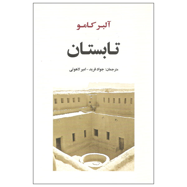 کتاب تابستان اثر آلبر کامو نشر مصدق