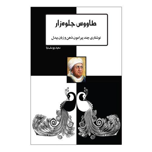 کتاب طاووس جلوه زار اثر سعید یوسف نیا انتشارات پرنیان خیال