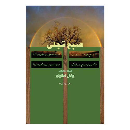 کتاب صبح تجلی اثر سعید یوسف نیا انتشارات پرنیان خیال