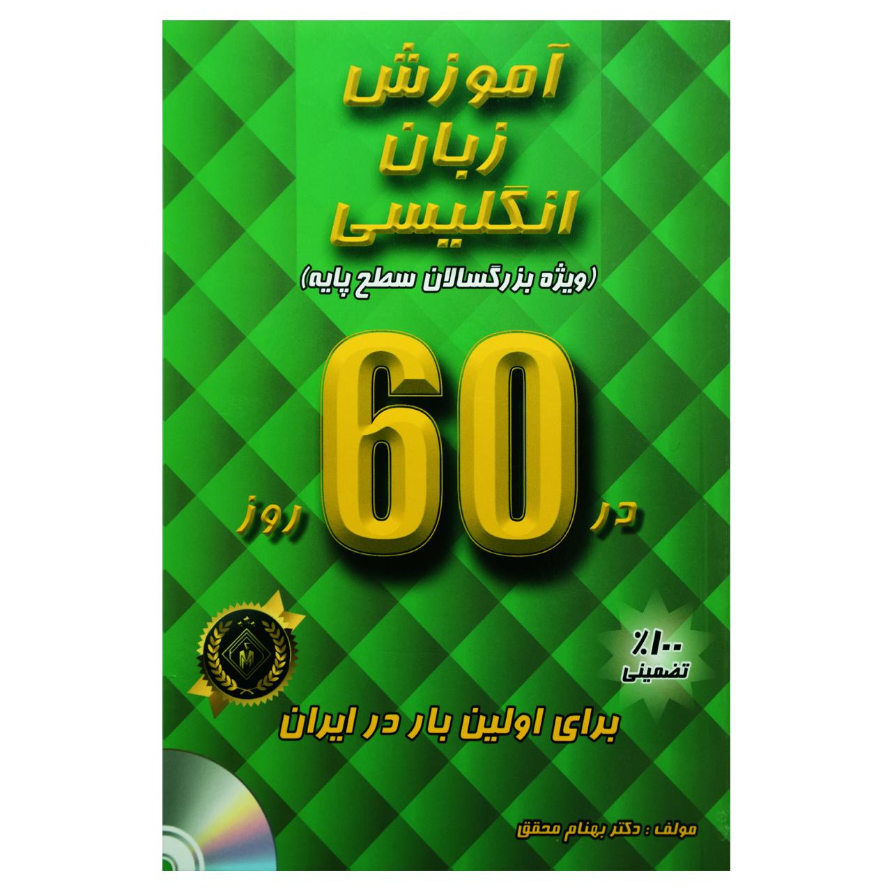 خرید                      آموزش زبان انگلیسی ویژه بزرگسالان سطح پایه در 60 روز اثر دکتر بهنام محقق انتشارات جنگل