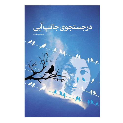 کتاب در جستجوی جانب آبی اثر سعید یوسف نیا انتشارات پرنیان خیال