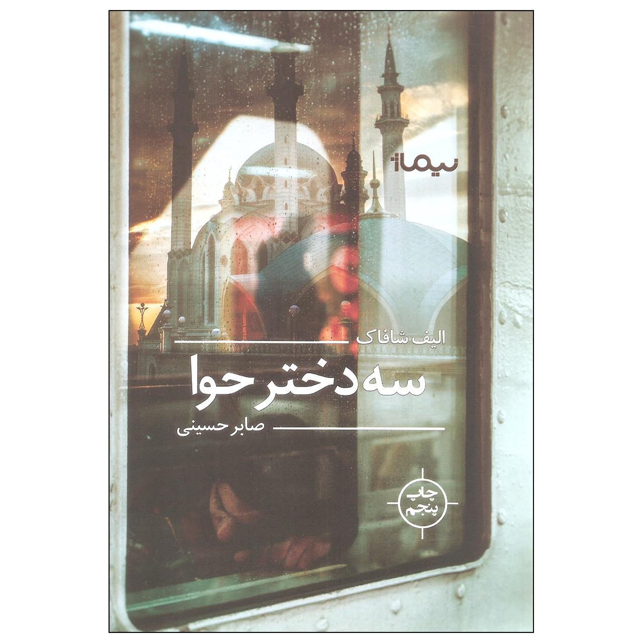 کتاب سه دختر حوا اثر الیف شافاک نشر نیماژ