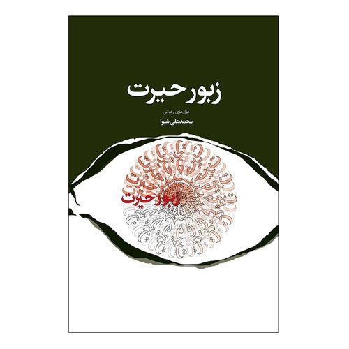 کتاب زبور حیرت اثر محمدعلی شیوا انتشارات پرنیان خیال